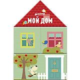 """Набор из четырёх книг """"Мой дом"""""""