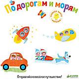 """Первые книжки малыша """"По дорогам и морям"""""""