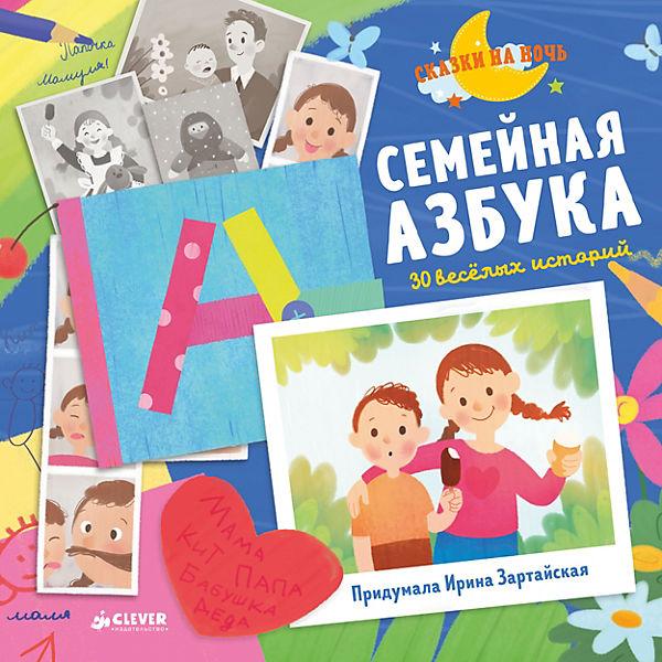Семейная азбука, 30 веселых историй, Зартайская И.