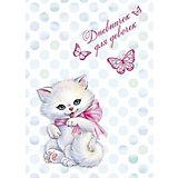 """Дневничок для девочек Fenix Plus """"Кошечка и бантик"""""""