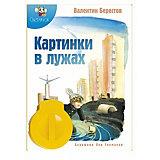 """Книга с диафильмом Светлячок """"Картинки в лужах"""", В. Берестов"""