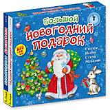 Большой новогодний подарок (комплект MP3+CD) БС 02 set