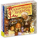 Сказочный подарок на Новый год и Рождество (комплект из 2 CD) БС 01 set
