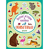 """Весёлые истории в наклейках """"Животные"""""""