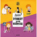 Этикет для непосед, Степанка Секанинова