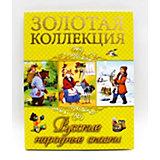 Золотая коллекция. Русские народные сказки.