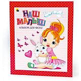 Альбом для фото Наш малыш для девочек, розовый