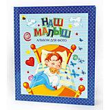 Альбом для фото Наш малыш для мальчиков, синий