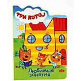 """Книжка с вырубкой """"Три кота"""" Любимые занятия."""
