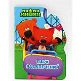 """Книжка с вырубкой """"Ми-Ми-Мишки"""" Парк развлечений."""