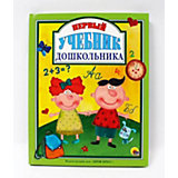 Первый учебник дошкольника.