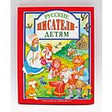 Русские писатели - детям.