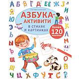 Азбука-активити в картинках и стихах, Евгений Сосновский
