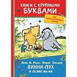 """Книга с крупными буквами """"Винни-Пух и ослик Иа-Иа"""", А. Милн"""