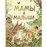 """Удивительный мир животных """"Мамы и малыши"""""""