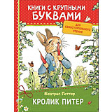 "Книга с крупными буквами ""Кролик Питер"", Б. Поттер"