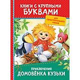 """Книга с крупными буквами """"Приключения домовёнка Кузьки"""""""