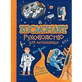 """Руководство для начинающих """"Космонавт"""""""