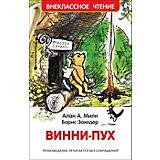 """Внеклассное чтение """"Винни-Пух"""", А. Милн"""
