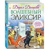 """Сказка """"Волшебный эликсир"""", Д. Донцова"""