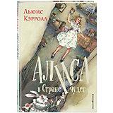 "Сказка ""Алиса в Стране"", Л. Кэролл"