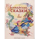 Китайские сказки, В. Кожедуб