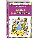 """Сказка """"Алиса в Зазеркалье"""", Л. Кэролл"""