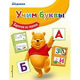 """Учим буквы """"Винни-Пух"""", карточки на скрепке"""