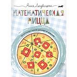 """Задания для развития мышления """"Математическая пицца"""""""
