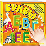 """Книга на картоне """"Буквы"""""""