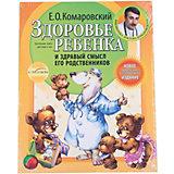 Здоровье ребенка и здравый смысл его родственников. 2-е изд, Комаровский