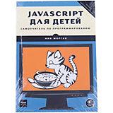 """JavaScript для детей """"Самоучитель по программированию"""""""