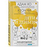 """Книга для родителей """"Дети и деньги"""""""