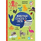 """Первая книга малыша """"Животные со всего света"""", О. Уткина"""