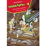 """Приключения """"Новаторы-4. Пожиратели времени"""", А. Березин"""