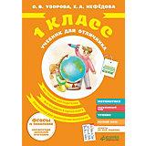Учебник для отличника 1 класс, Узорова О. В.,Нефедова Е. А.