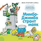 Мимбо-Джимбо строит маяк, Я. М. Стрид