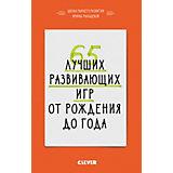 65 лучших развивающих игр от рождения до года, И. Мальцева