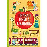 """Первая книга малыша """"Первая книга малыша"""", О. Уткина"""