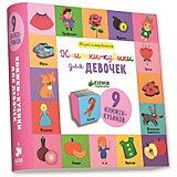 """Набор книжек-кубиков """"Для девочек"""" 9 книжек, О. Уткина"""