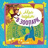 """Мои первые стихи """"Мы идём в зоопарк"""", М. Дружинина"""