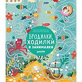 Бродилки, ходилки и занималки, Л. Данилова