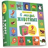 """Набор книжек-кубиков """"В мире животных"""" 9 книжек, О. Уткина"""