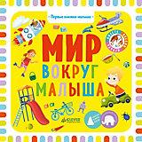 """Первые книжки малыша """"Мир вокруг малыша"""", О. Уткина"""