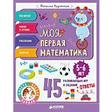 """45 весёлых игр и заданий для самых маленьких """"Моя первая математика"""" 5-6 лет, Н. Крупенская"""