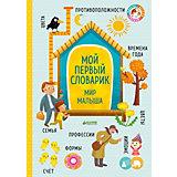 """Первая книга малыша """"Мой первый словарик"""", О. Уткина"""