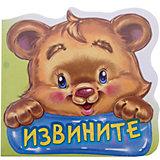 """Первая книга малыша """"Вежливые слова"""" Извините"""