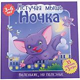 """Рассказы с наклейками """"Маленькие, но полезные"""" Летучая мышь, Ночка"""
