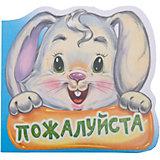 """Первая книга малыша """"Вежливые слова"""" Пожалуйста"""