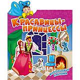 """Книжка с наклейками """"Наклеюшки"""" Красавицы-принцессы"""